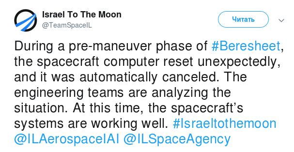 Лунная миссия «Берешит» – инженеры в ЦУП SpaceIL и Israel Aerospace Industries (IAI) решили возникшие проблемы - 3