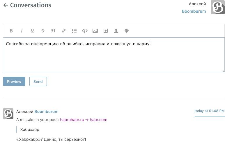 Отправка сообщений об опечатках в публикациях - 3