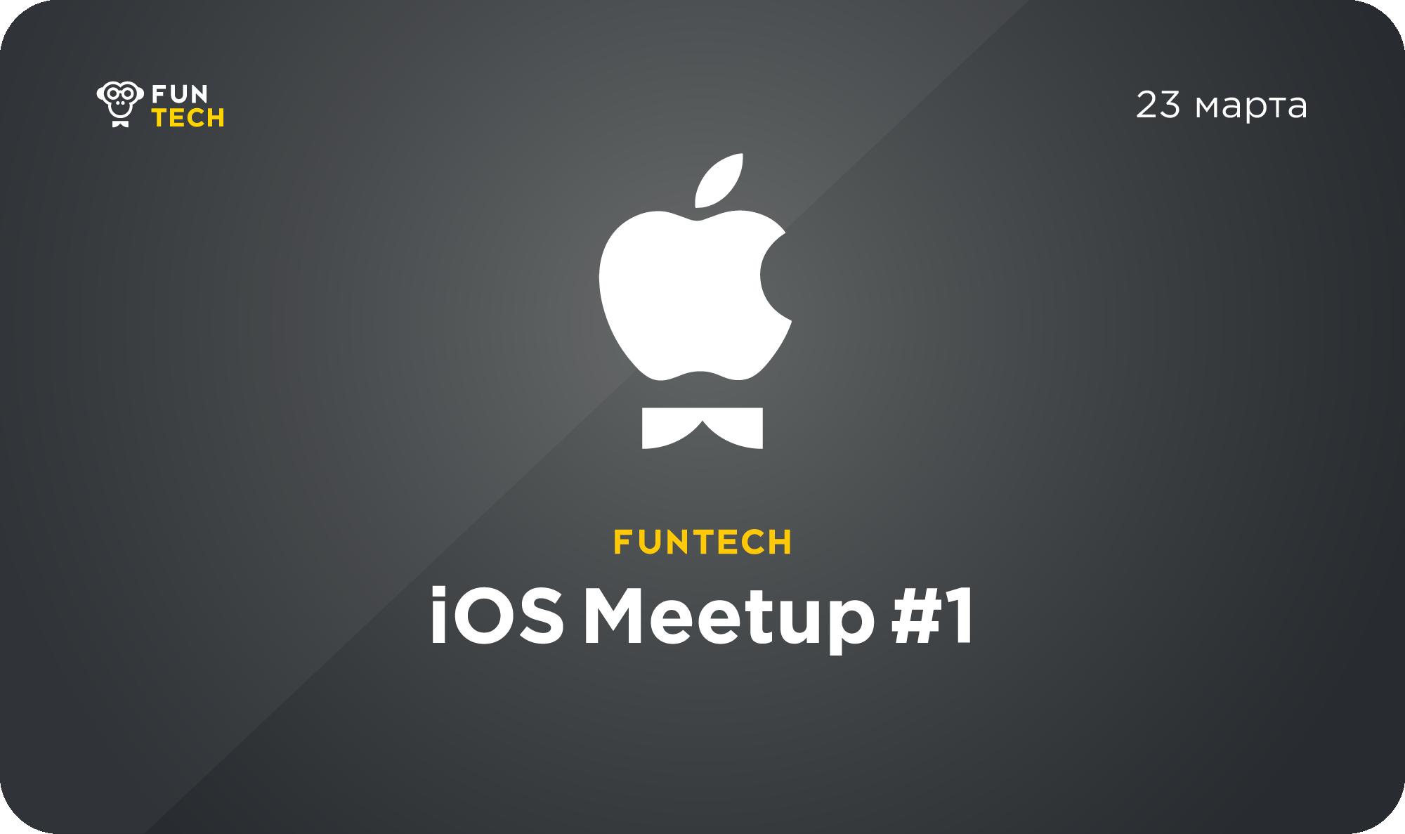FunTech iOS-meetup #1 - 1