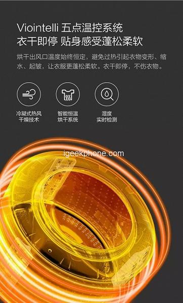 45 минут на сушку белья. Xiaomi представила новую мечту хозяйки