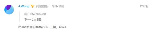 Бюджетный флагман Meizu 16T получит платформу Snapdragon 855 и тройную камеру, а Meizu 16s – 48-мегапиксельную камеру с оптической стабилизацией