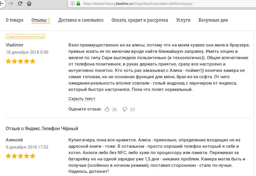Весна пришла, цена на смартфон «Яндекс.Телефон» растаяла на 22% - 3