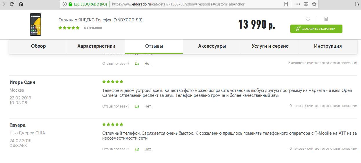 Весна пришла, цена на смартфон «Яндекс.Телефон» растаяла на 22% - 5