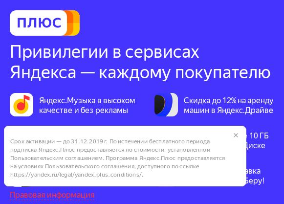 Весна пришла, цена на смартфон «Яндекс.Телефон» растаяла на 22% - 8