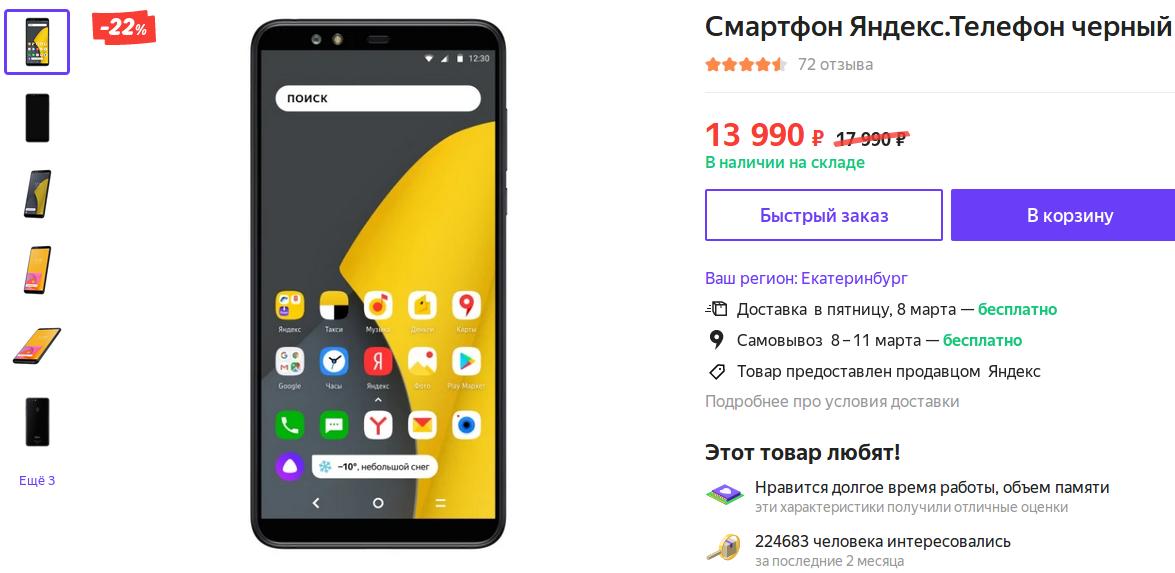 Весна пришла, цена на смартфон «Яндекс.Телефон» растаяла на 22% - 1