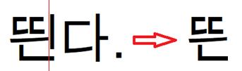Формула для корейского, или распознаем хангыль быстро, легко и без ошибок - 6