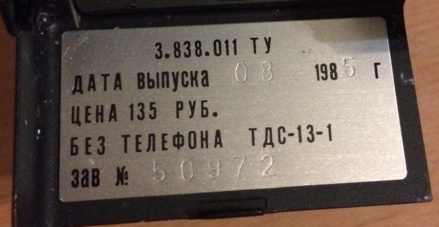 История советских кассетников (часть вторая): бум Walkman`ов, гаджет для КГБ и магнитофоны-конструкторы - 4
