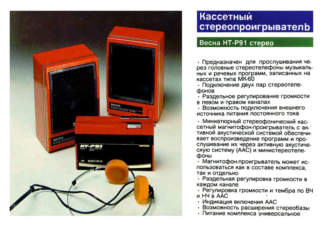 История советских кассетников (часть вторая): бум Walkman`ов, гаджет для КГБ и магнитофоны-конструкторы - 8
