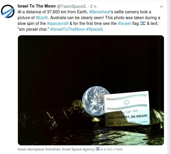 Лунная миссия «Берешит» – селфи на фоне Земли - 4