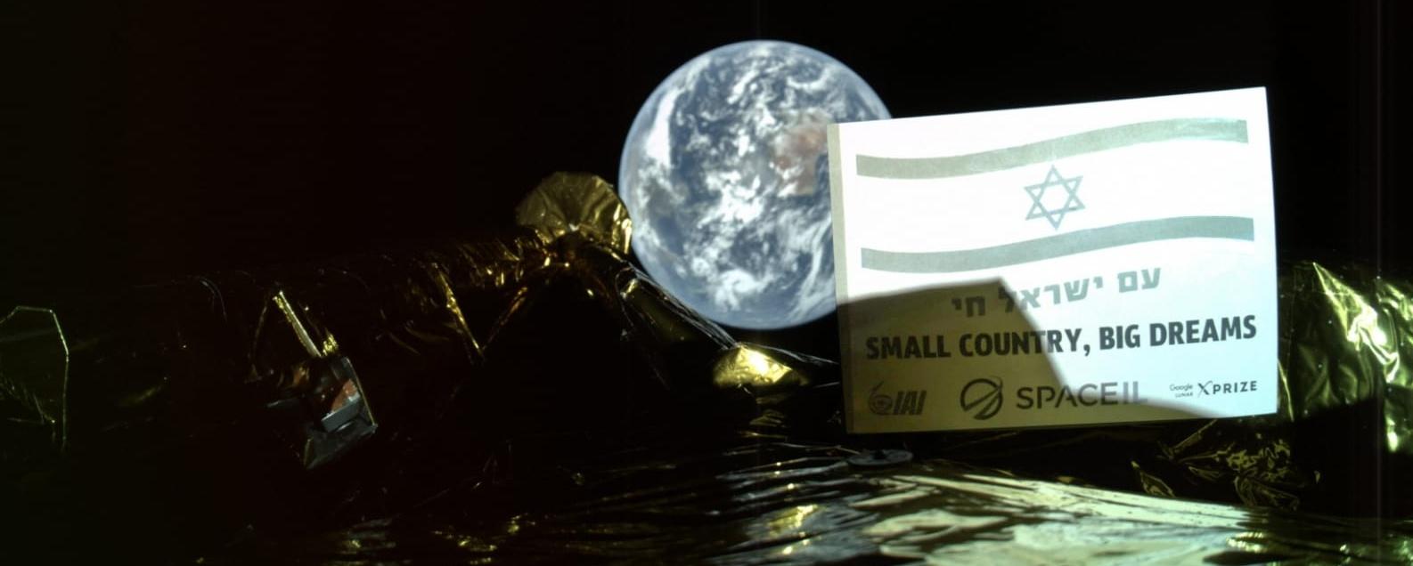 Лунная миссия «Берешит» – селфи на фоне Земли - 1