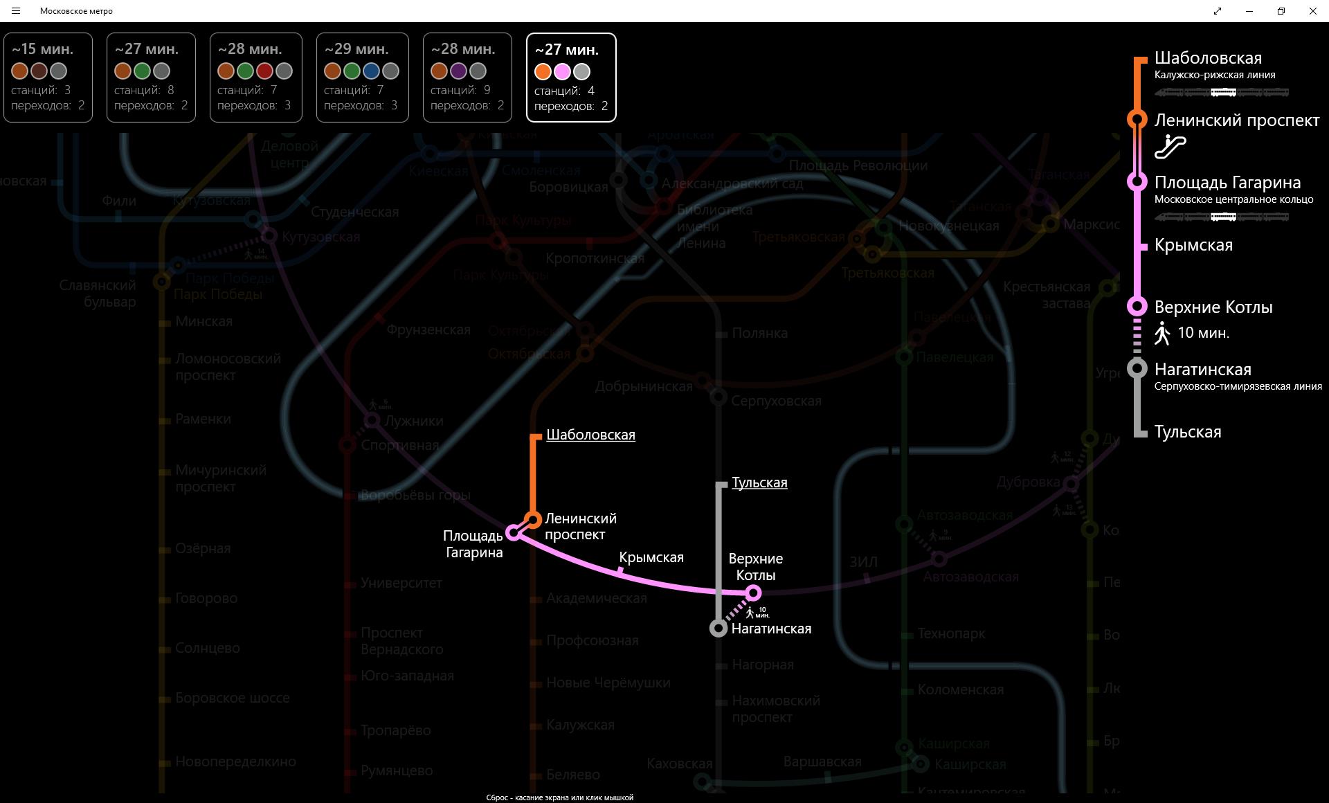 Приложение Московское метро для Windows Store - 10