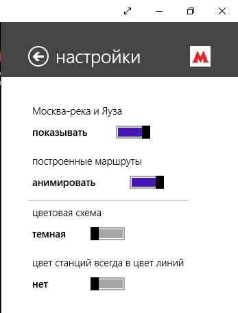Приложение Московское метро для Windows Store - 11