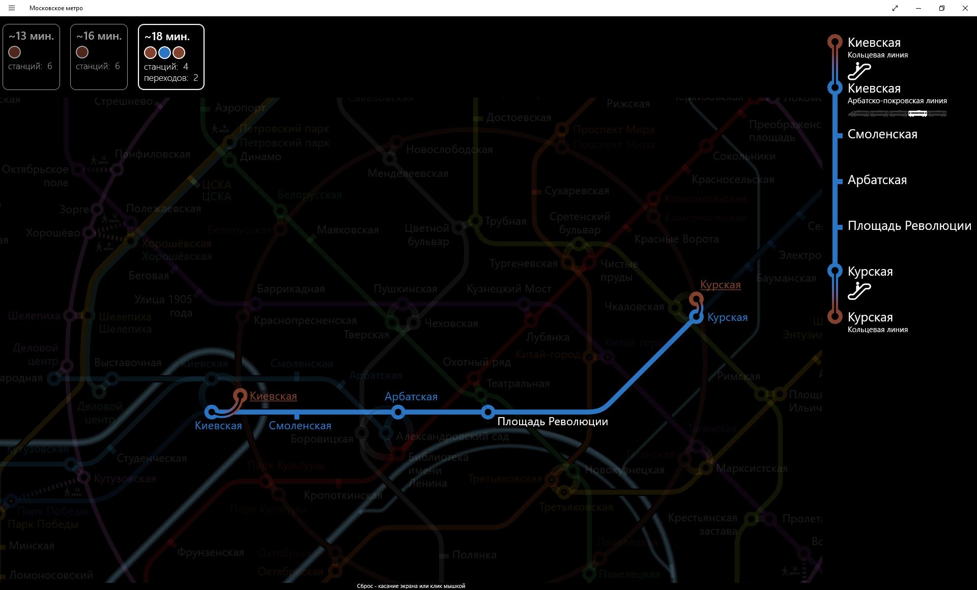 Приложение Московское метро для Windows Store - 7