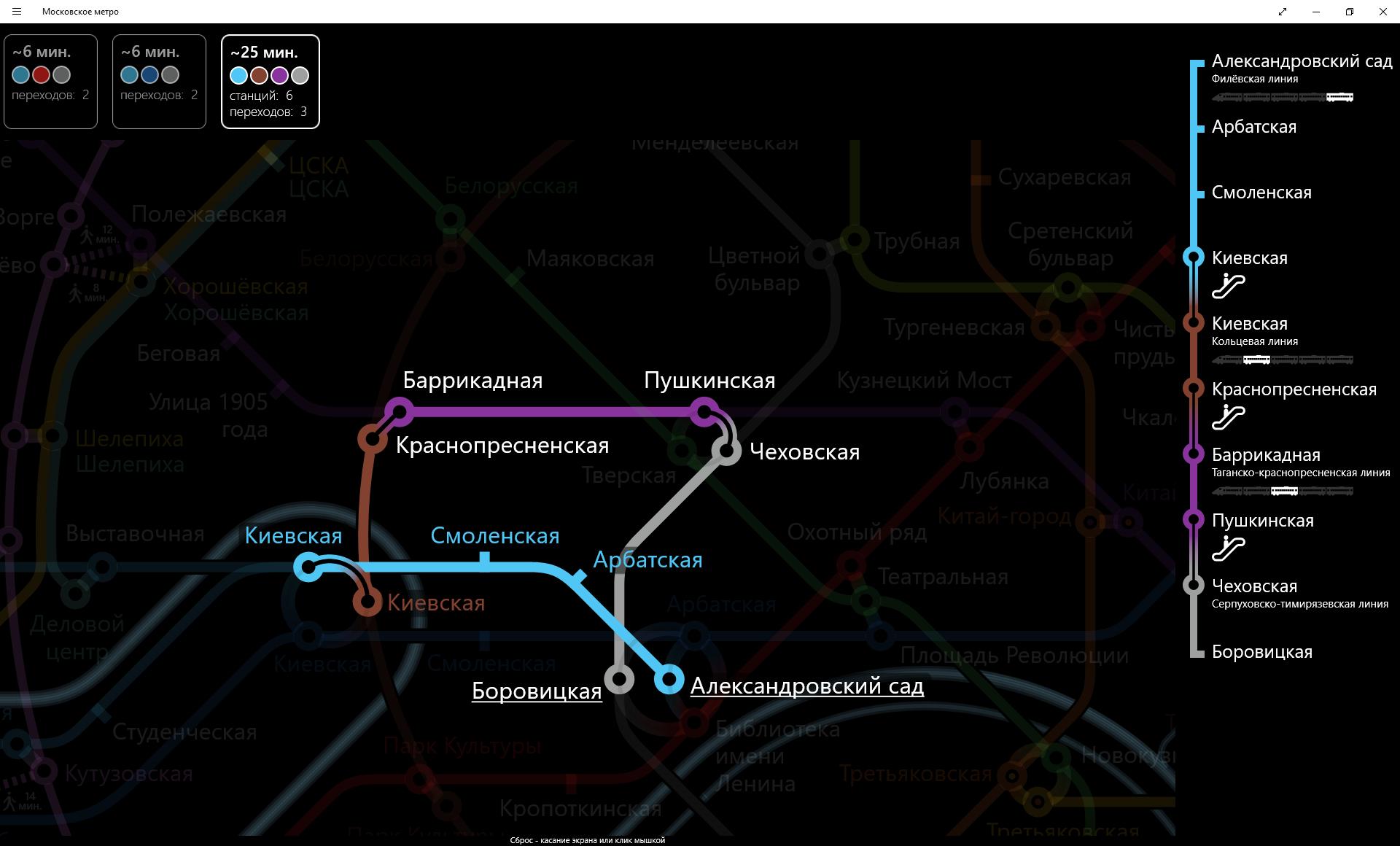 Приложение Московское метро для Windows Store - 8