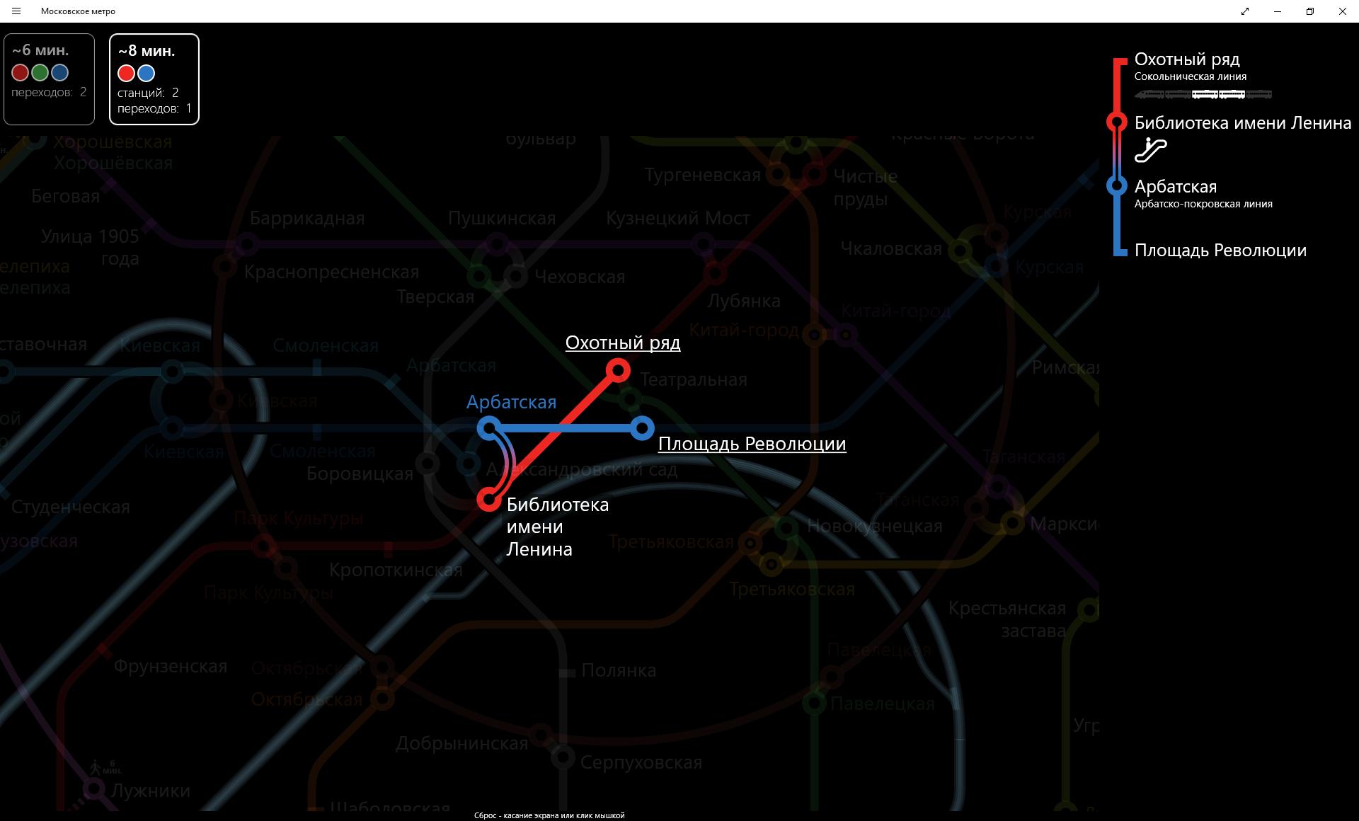 Приложение Московское метро для Windows Store - 9