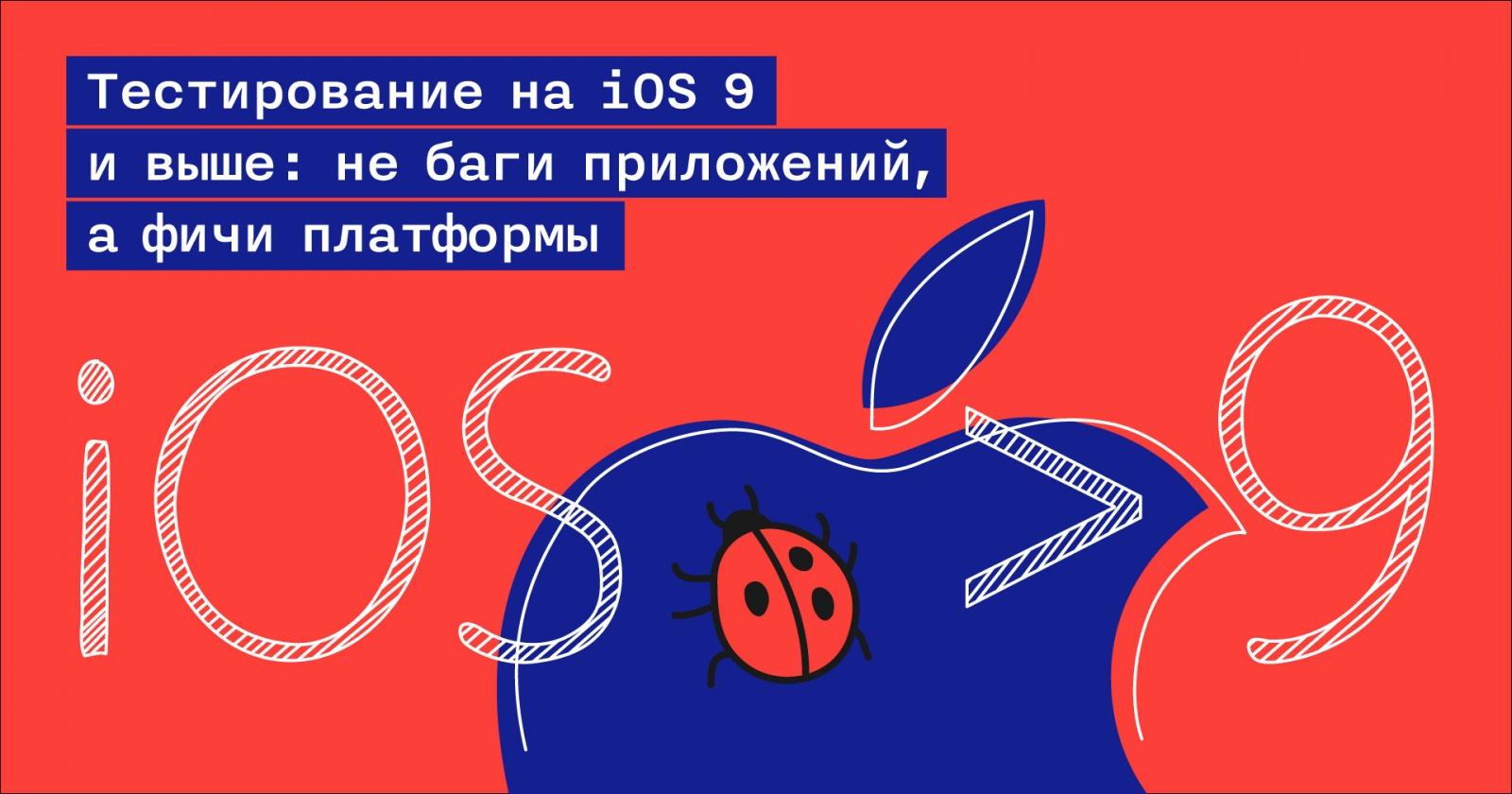 Тестирование на iOS 9 и выше: не баги приложений, а фичи платформы - 1