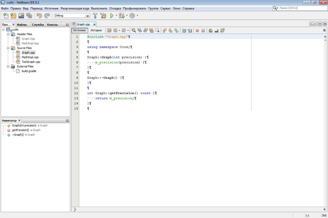 В чем набрать и чем собрать C++ проект - 3
