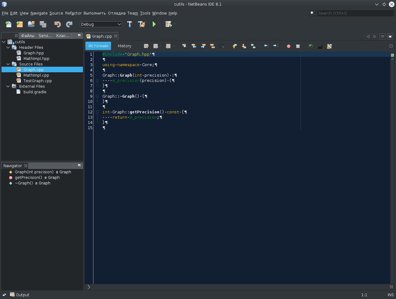 В чем набрать и чем собрать C++ проект - 4