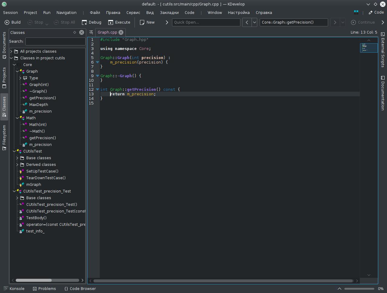 В чем набрать и чем собрать C++ проект - 6