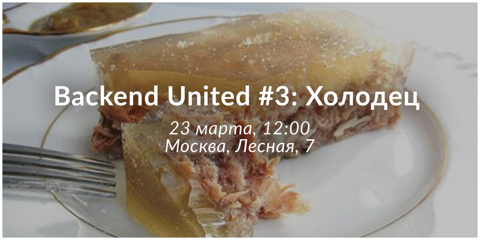 Backend United 3: Холодец - 1