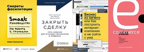 Что почитать в марте: 22 книжные новинки для маркетологов, управленцев, разработчиков и дизайнеров - 4