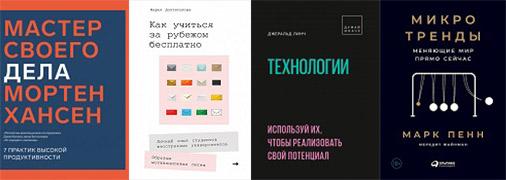 Что почитать в марте: 22 книжные новинки для маркетологов, управленцев, разработчиков и дизайнеров - 5