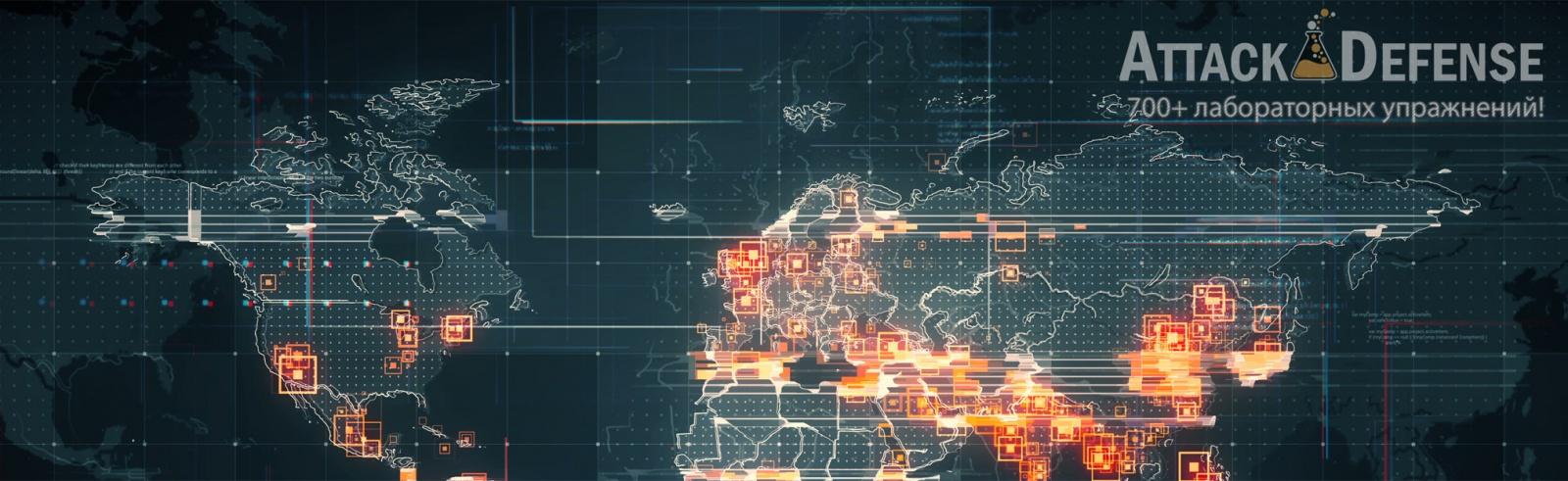 Инстансы по информационной безопасности на платформе attackdefense.com - 1