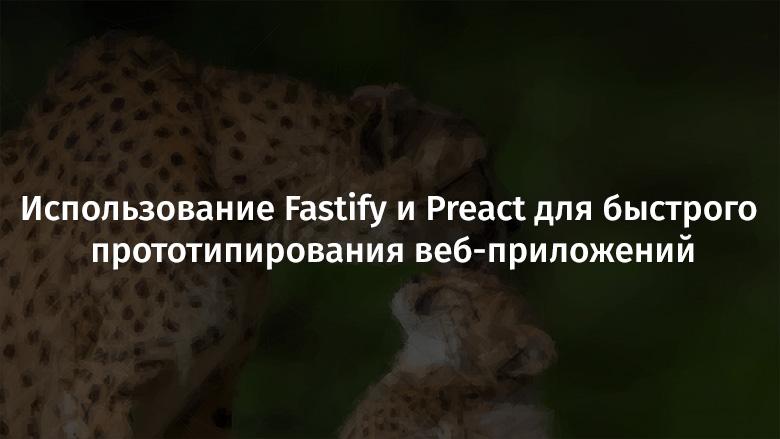Использование Fastify и Preact для быстрого прототипирования веб-приложений - 1