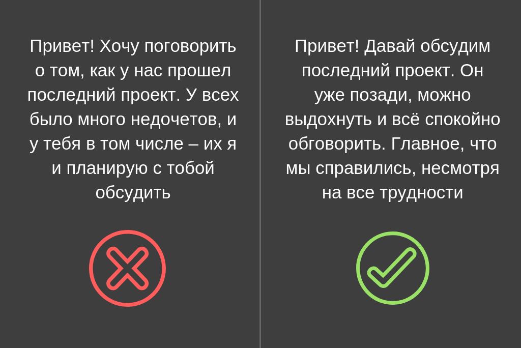 Как давать обратную связь: 9 правил - 4