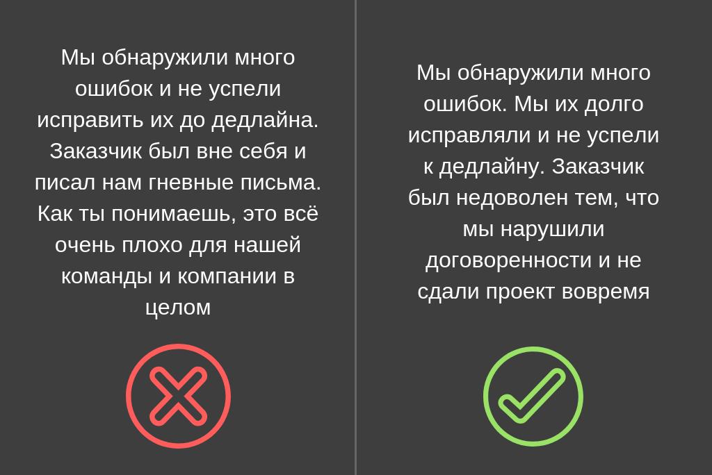 Как давать обратную связь: 9 правил - 5