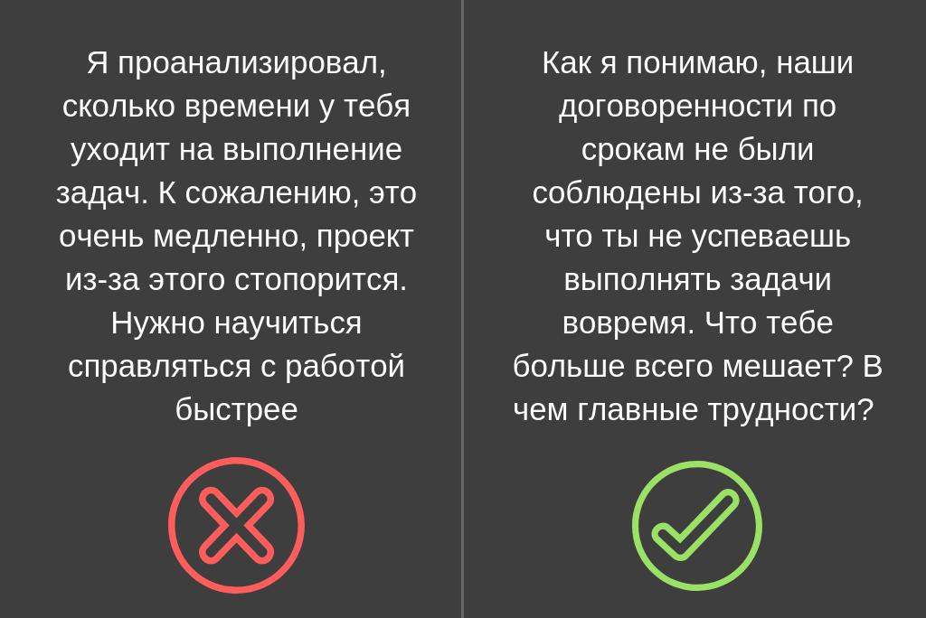 Как давать обратную связь: 9 правил - 8