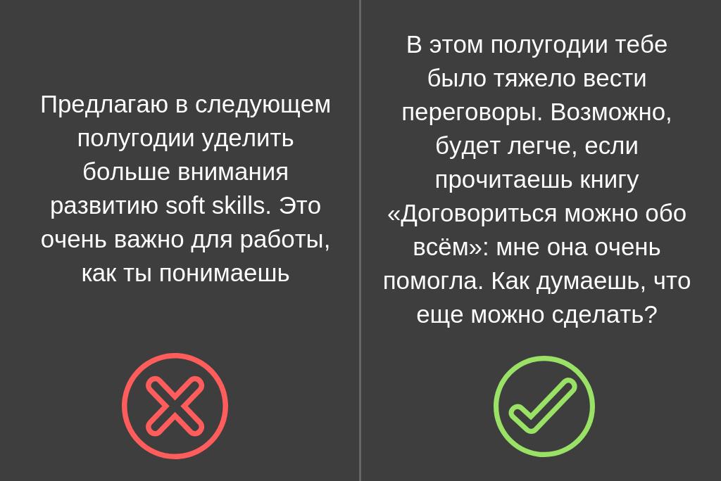 Как давать обратную связь: 9 правил - 9