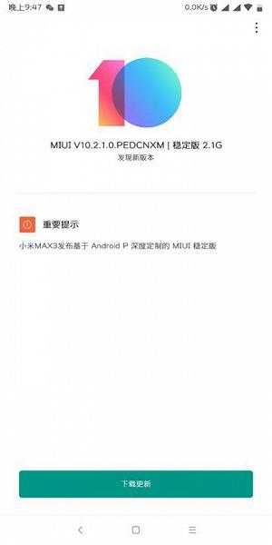 Смартфон Xiaomi Mi Max 3 начал получать стабильное обновление MIUI 10.2.1 на базе Android 9.0 Pie