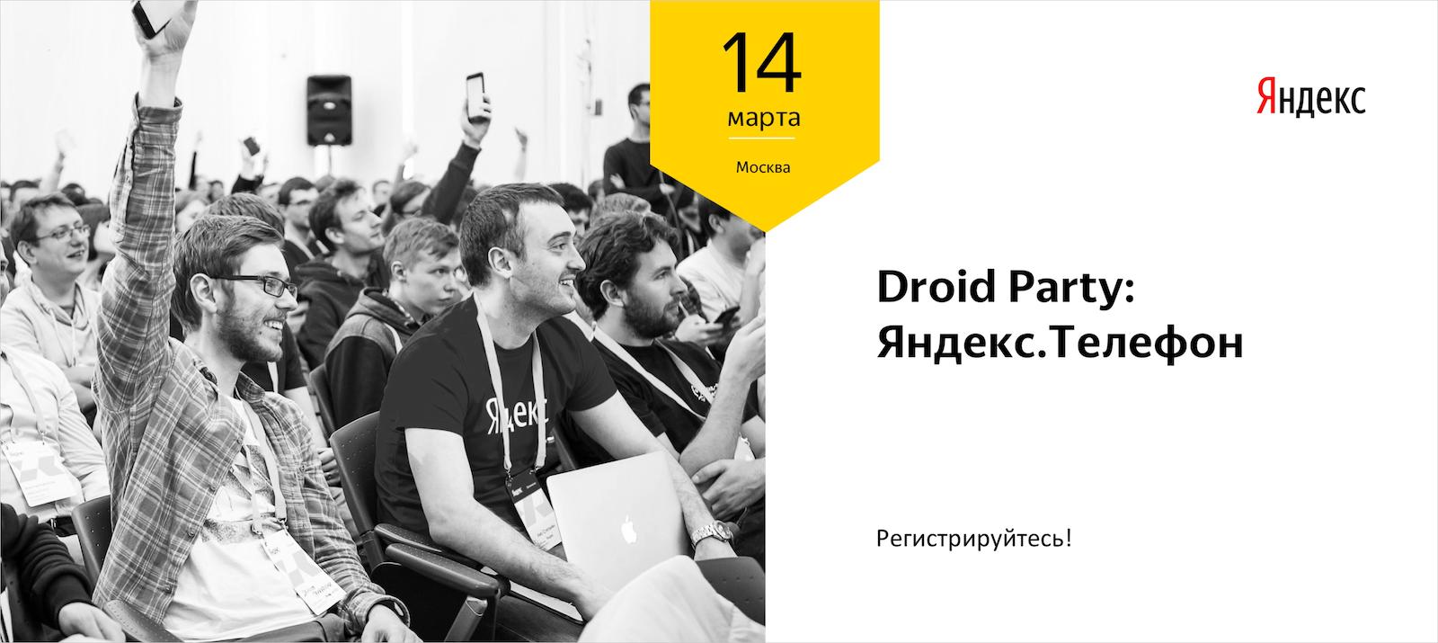 Приглашаем на Droid Party — встречу, посвящённую практическим вопросам разработки Android-приложений и устройств - 1
