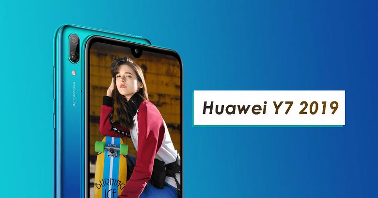 Смартфон Huawei Y7 2019 оценили в 220 евро