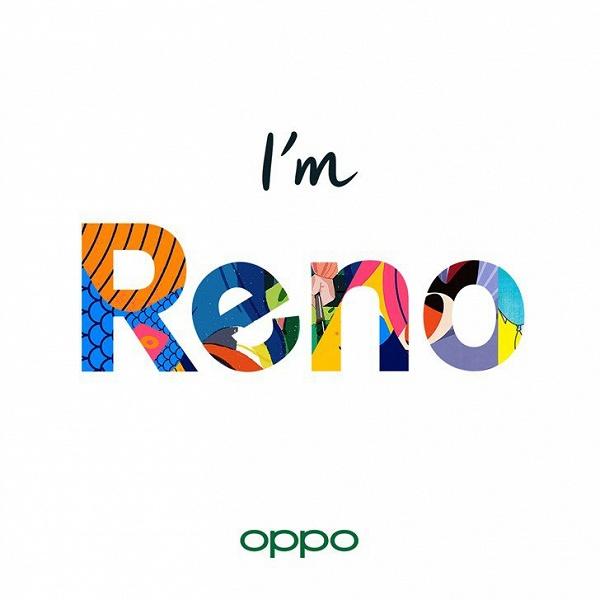 Reno – новая торговая марка флагманских смартфонов Oppo