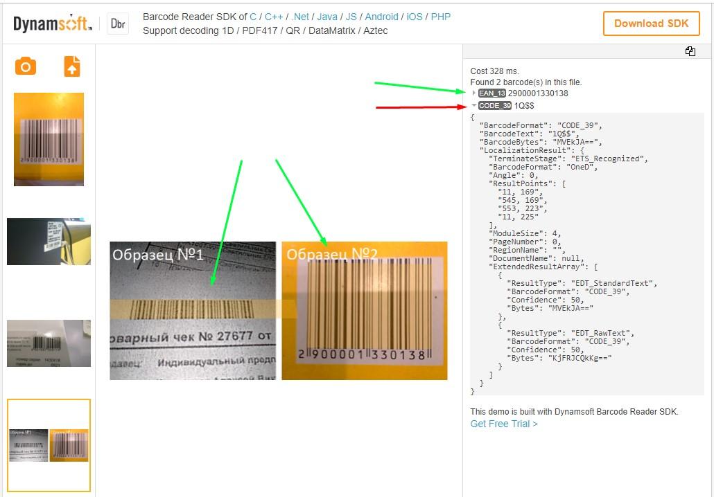 Обзор JavaScript-сканнеров штрихкодов - 13