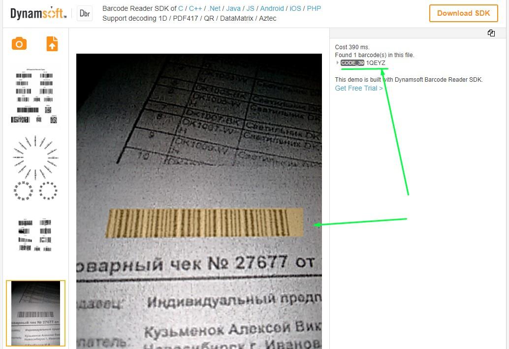Обзор JavaScript-сканнеров штрихкодов - 9