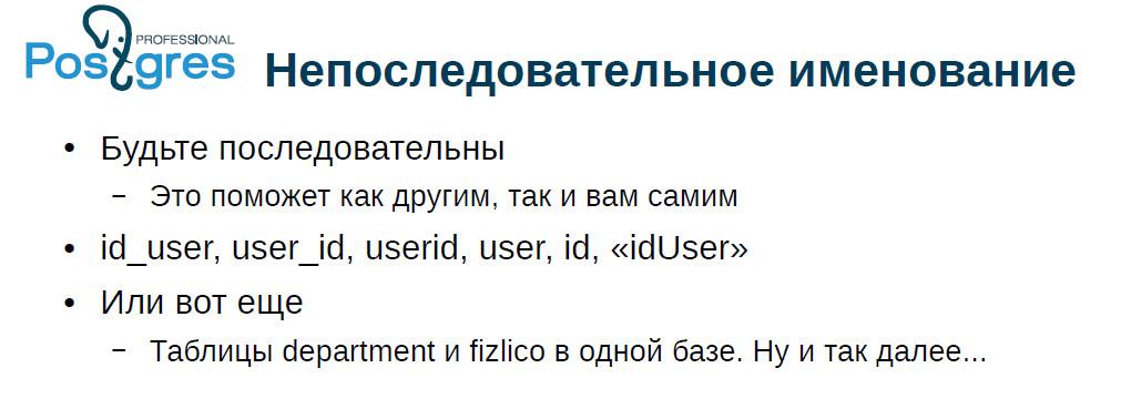Типичные ошибки при работе с PostgreSQL - 2
