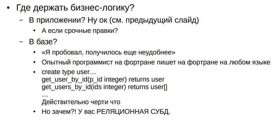 Типичные ошибки при работе с PostgreSQL - 6