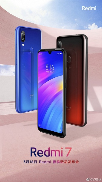 Вице-президент Xiaomi подтвердил, что Redmi 7 представят 18 марта