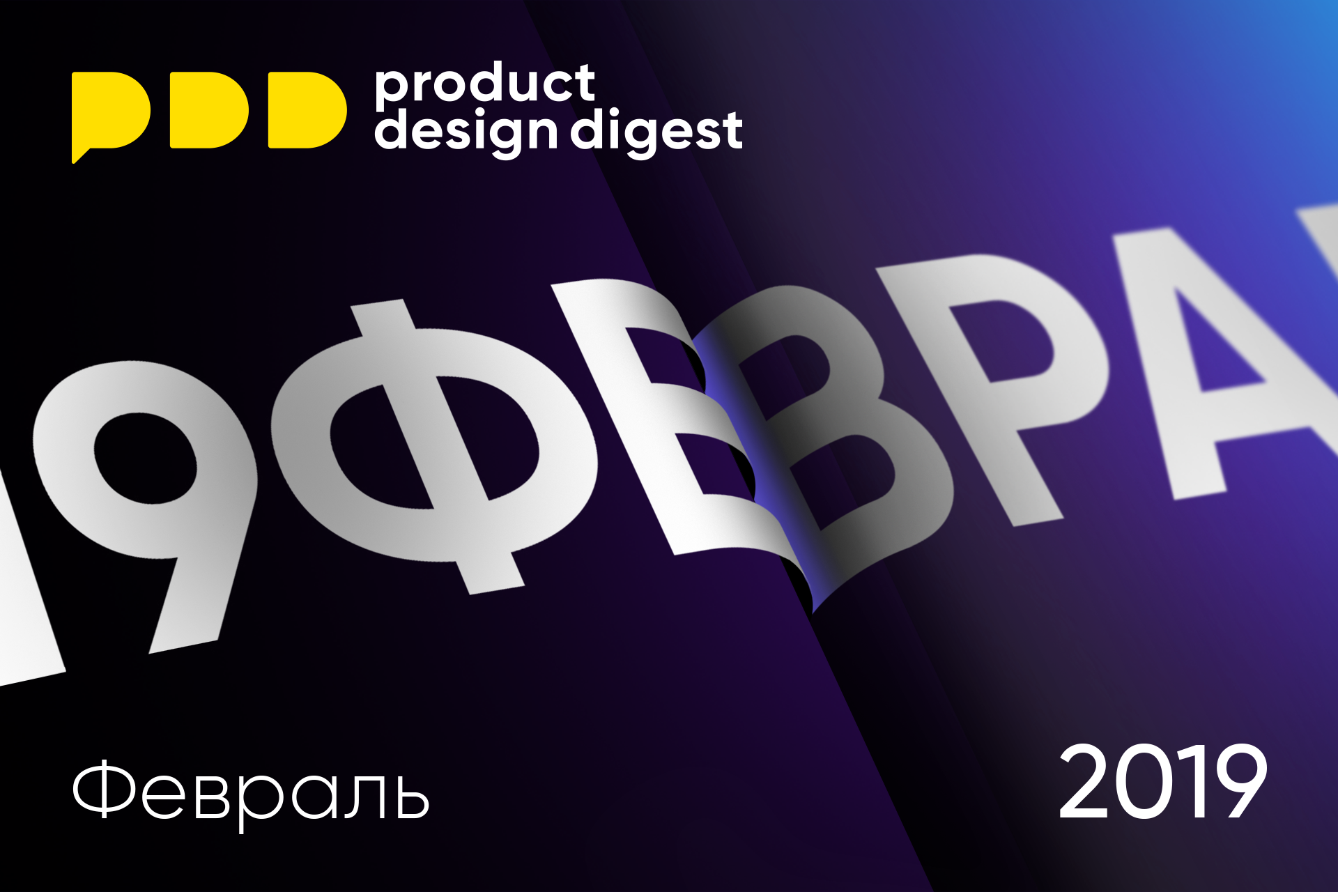 Дайджест продуктового дизайна, февраль 2019