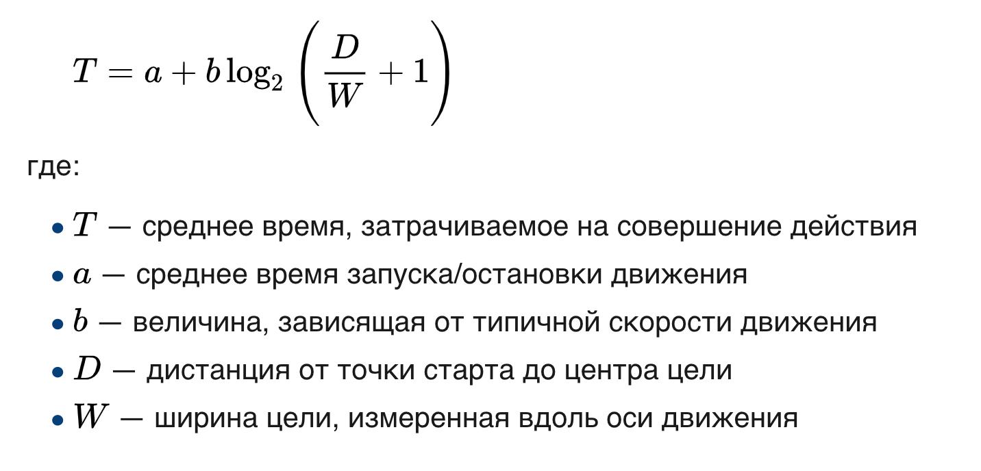 Восемь именных законов в UX дизайне ( часть 1) - 2