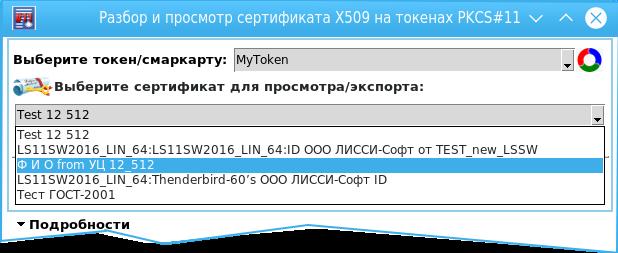 Криптографические токены PKCS#11: просмотр и экспорт сертификатов, проверка их валидности - 4