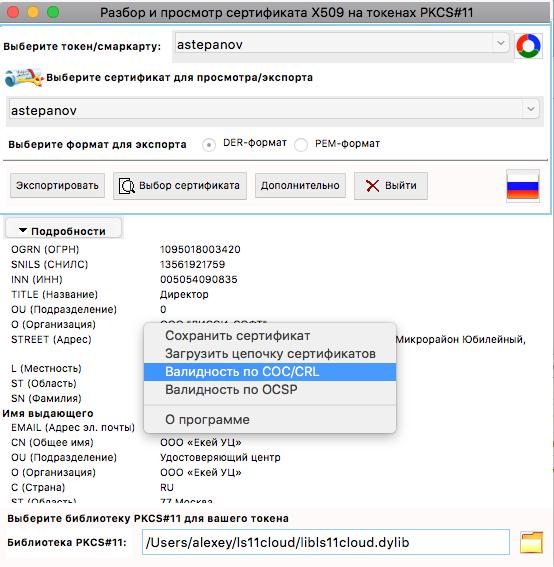 Криптографические токены PKCS#11: просмотр и экспорт сертификатов, проверка их валидности - 6