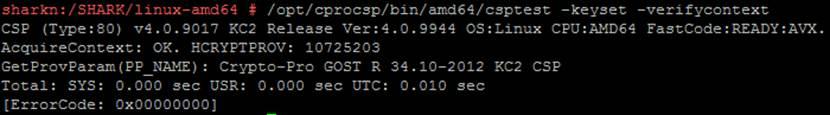 Работа с СКЗИ и аппаратными ключевыми носителями в Linux - 29