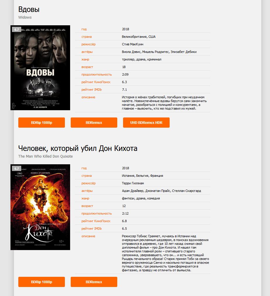 Следим за качественными цифровыми релизами фильмов без суеты - 5