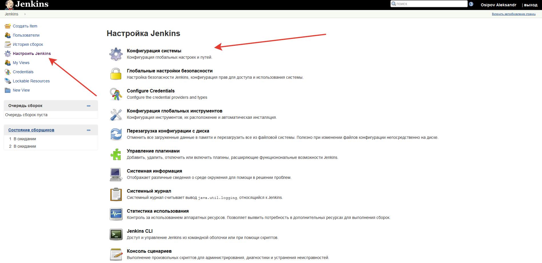 Jenkins для Android сборки, с помощью Docker - 14