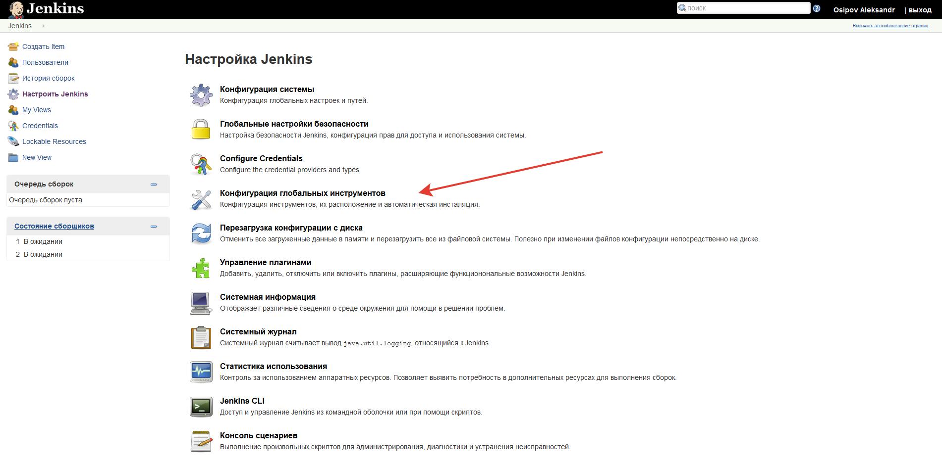 Jenkins для Android сборки, с помощью Docker - 16