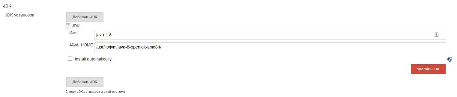 Jenkins для Android сборки, с помощью Docker - 17